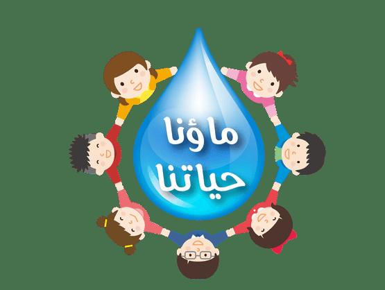 Maouna Hayatouna : une action de sensibilisation sur l'économie de l'eau réalisée par la JCI Radès