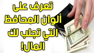 تعرف على ألوان المحافظ التي تجلب لك المال!