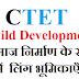 CTET Class 9 -  समाज निर्माण के रुप में  लिंग भूमिकाएँ