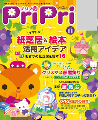 PriPri 2017年11月号 raw zip dl