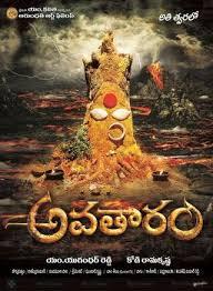 Avataram (2014)