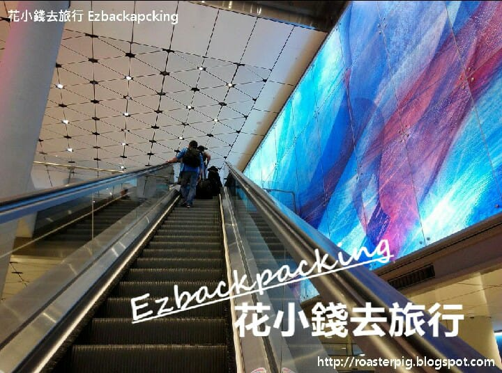 香港機場中場客運廊車站去中場客運廊
