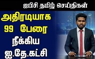ஐபிசி தமிழ் செய்திகள் 29-05-2020 | Today Jaffna News