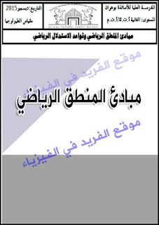 تحميل كتاب مبادئ المنطق الرياضي pdf، المنطق الرياضي وطرق البرهان، نفي القضية ، صدق القضية، قواعد الاستدلال الرياضي