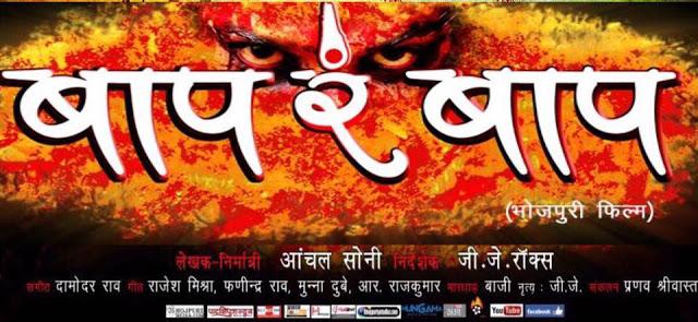 Bhojpuri Movie BAAP RE BAAP  Trailer video youtube Feat Actor Gaurav Jha, Aanchal Soni,  Ritu Pandey, Sonu Jha, Umesh Singh, C.P. Bhatt first look poster, movie wallpaper