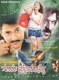 Amruthavarshini kannada film mp3 songs free download iobusy.