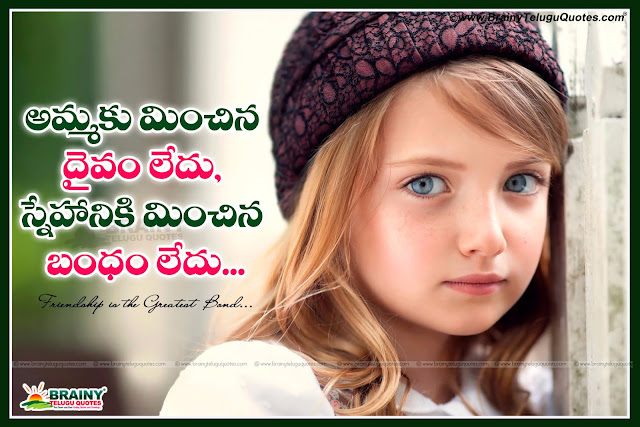 Here is Best Telugu Friendship sms messages pictures photoes with good morning greetings for face book google plus tumblr pinterest friends for easy sharing and online free download,Friendship day Messages in Telugu,Friendship day quotes in telugu,Friendship day greetings in Telugu, Friendship day Messages for whatsapp in Telugu, Friendship day  Telugu,telugu friendship sms jokes,telugu friendship sms imagesway2sms,telugu friendship messages,friendship day sms telugu 140 words,Best Telugu Friendship messages quotes pictures images photoes available online free download for easy sharing to face book google plus twitter tumblr pinterent communities groups friends.