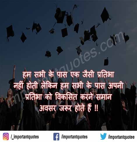 Best Motivational Quotes In Hindi For Students On Success