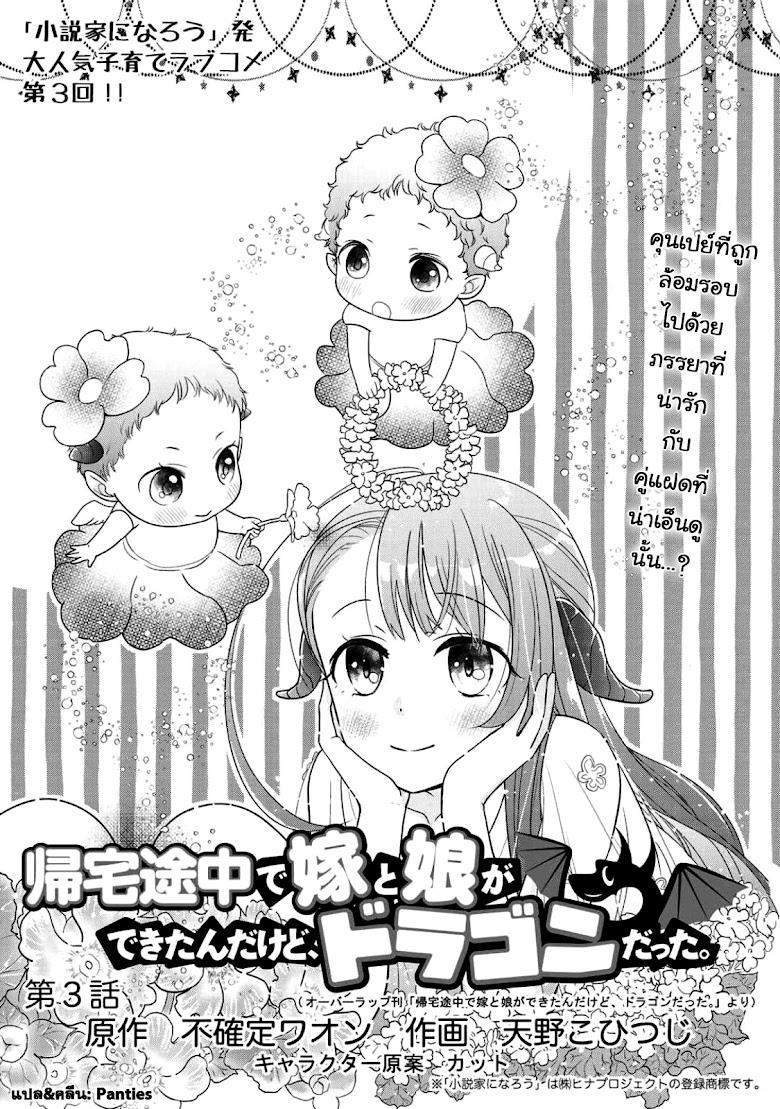Kitaku Tochuu de Yome to Musume ga Dekita n dakedo, Dragon datta. - หน้า 1