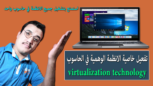 Activation of the virtual systems in the computer - Virtualization technology