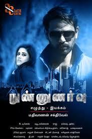 Nunnunarvu Tamil Movie Download HD Full Free 2016 720p Bluray thumbnail