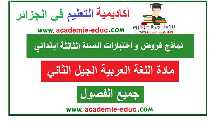 نماذج اختبارات السنة الثالثة ابتدائي مادة اللغة العربية الجيل الثاني