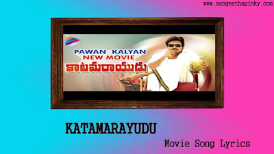 katamarayudu-telugu-movie-songs-lyrics