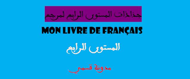 جذاذات اللغة الفرنسية المستوى الرابع