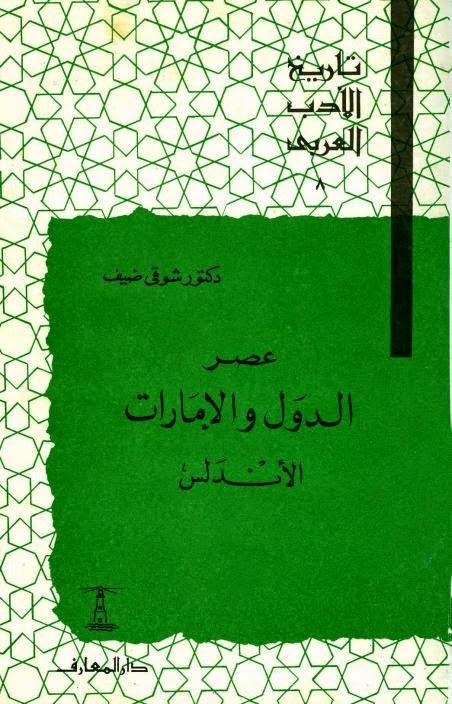 كتاب عصر الدول والامارات الاندلس pdf