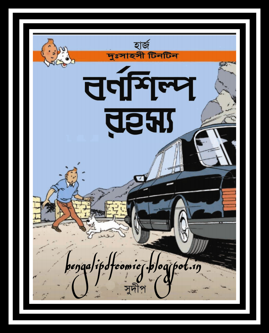 BENGALI PDF COMICS: Largest collection of Tintin bengali