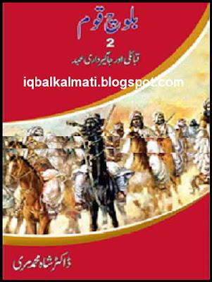 Baloch Qaum Qabaili Aur Jageerdari Ehad Volume 2