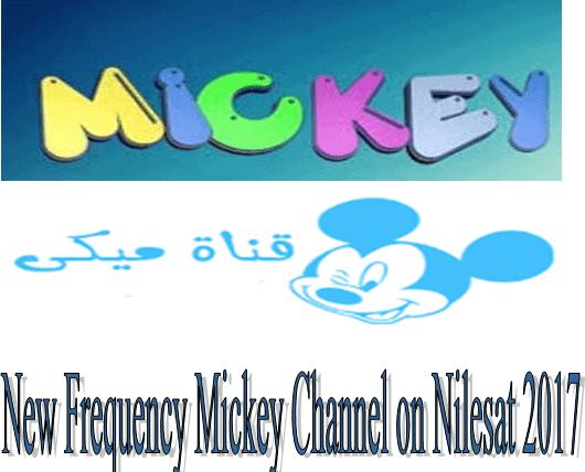 تردد قناة ميكي mickey channel على النايل سات - Frequency