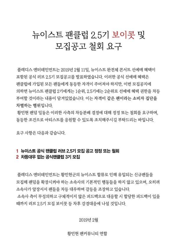 Hwang Minhyun'un hayranları NU'EST fan kulübüne diğer hayranlarla eşit menfaatlerle katılmak istiyor