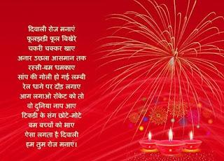 Happy-Diwali-Poems-in-Hindi