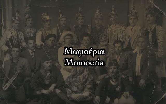 Αυτό είναι το Video των Μωμόγερων που προβλήθηκε στην Unesco!