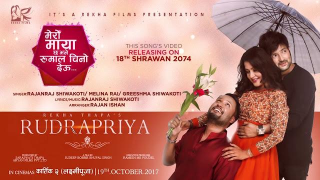 Rudra Priya Nepali Movie Poster