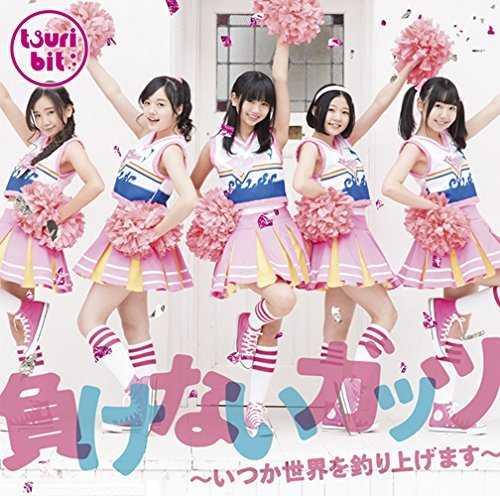 [Album] つりビット – 負けないガッツ 〜いつか世界を釣り上げます〜 (2015.04.01/MP3/RAR)
