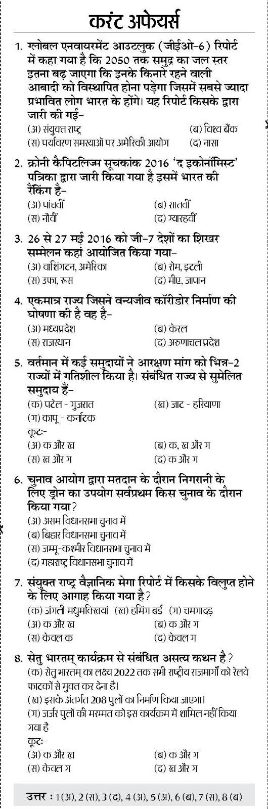 computer gk in hindi pdf free download 2014
