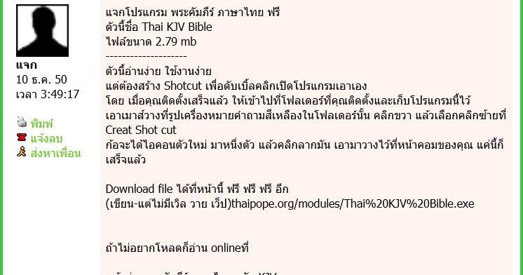แจกโปรแกรม Thai KJV Bible   Christian Download