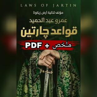 ملخص + PDF رواية :  قواعد جارتين | عمرو عبد الحميد