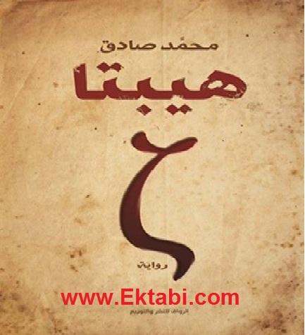 تحميل رواية هيبتا لمحمد صادق pdf