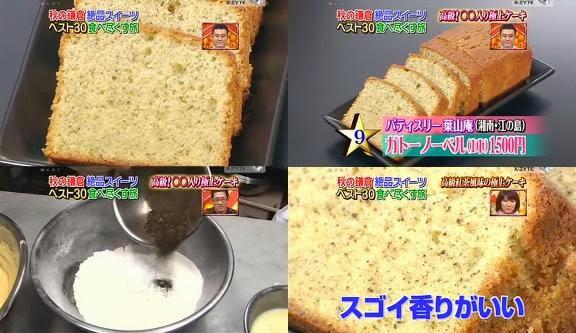 ขนมญี่ปุ่น, ขนมประเทศญี่ปุ่น, จัดอันดับอาหาร, อาหารญี่ปุ่น, เค้กกาโตโนเบล