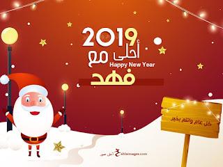 2019 احلى مع فهد