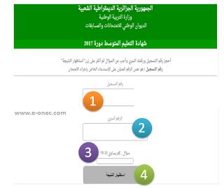 نتائج شهادة التعليم المتوسط 2019 برقم التسجيل والرقم السري bem.onec.dz