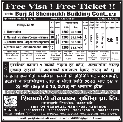 Free Visa, Free Ticket, Jobs For Nepali In U.A.E. Salary -Rs.34,610/