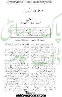 Aey Dil Sambhal Zara by Maryam Sheraz