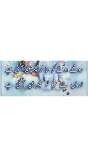 Rothy Howy Ko Mana Lo Pher Eid Aa Gai Hai - Eid Romantic Poetry - Romantic Eid Poetry - Eid Poetry Pics - Urdu Poetry World,eid e mubahila poetry,eid e zehra poetry,eid e shuja poetry,eid e qurban poetry,eid e ghadeer poetry in english,eid e milad poetry,eid e qurban poetry urdu,eid poetry facebook,eid poetry for lover,eid poetry for friends,eid poetry funny,eid poetry fb,eid poetry for husband,eid poetry for pardesi,eid poetry for husband in urdu,eid poetry for father,eid poetry for brother,eid poetry ghazal,