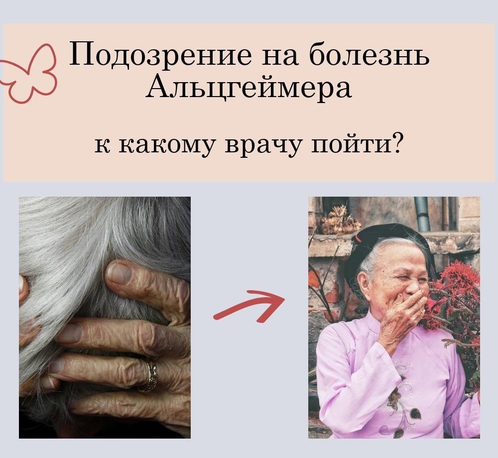 Болезнь Альцгеймера к какому врачу обратиться