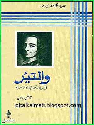 Voltaire Urdu Qazi Javed