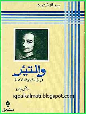 Voltaire Philosophy in Urdu Book by Qazi Javed PDF Free Download