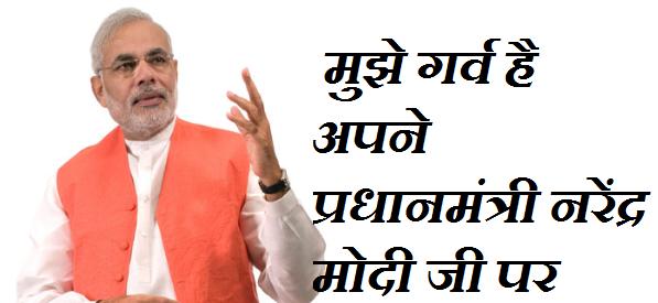 Plz HAVE FAITH in MODI : मुझे गर्व है अपने प्रधानमंत्री नरेंद्र मोदी जी पर