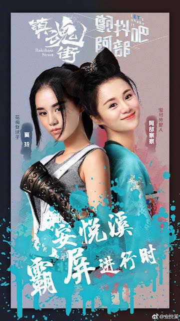 An Yue Xi lET's Shake It Rakshasa Street