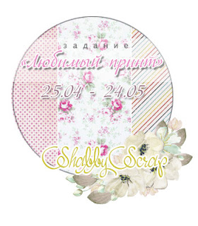http://shabby-scrap.blogspot.ru/2016/04/blog-post_25.html