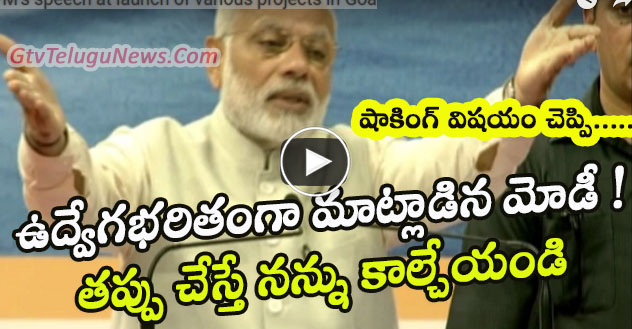 Narendra Modi Emotional Speech, Modi Speech today, Pm speech today in goa