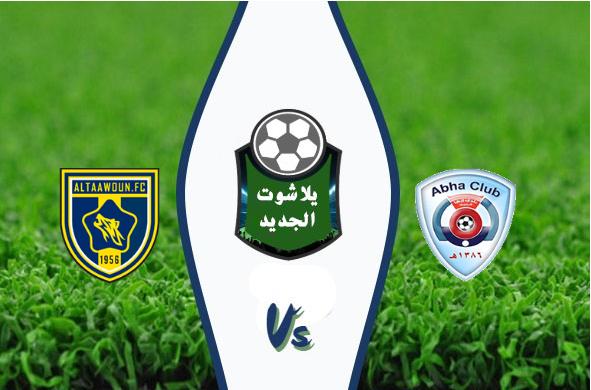 نتيجة مباراة التعاون وأبها اليوم بتاريخ 12/23/2019 كأس خادم الحرمين الشريفين