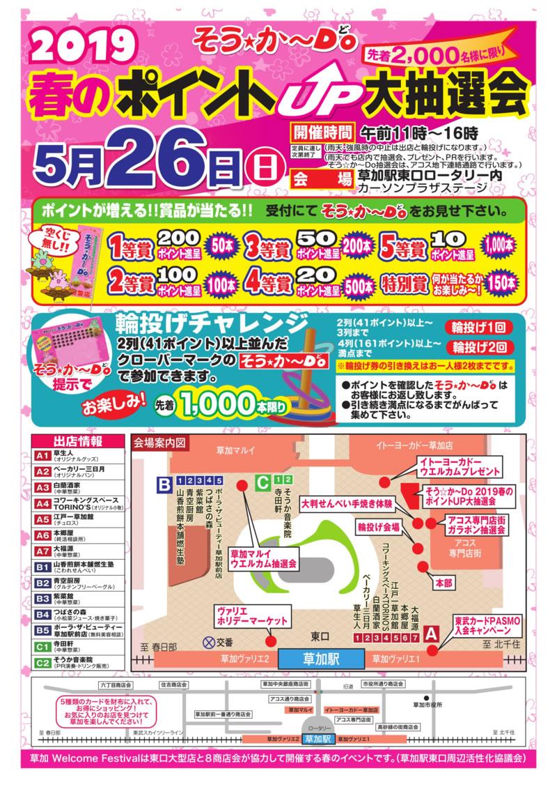 草加 Welcome Festival 2019 チラシ2