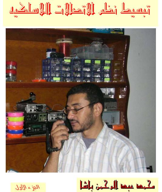 كتاب تبسيط نظم الإتصالات اللاسلكية