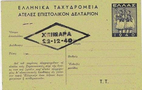 ΣΑΝ ΣΗΜΕΡΑ : 22/12/1940: Ο Ελληνικός στρατός (ΙΙΙ Μεραρχία Πεζικού), μετά από σκληρό αγώνα, καταλαμβάνει τη Χειμάρρα στη Βόρεια Ήπειρο.