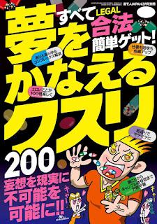 夢をかなえるクスリ200 すべて合法簡単ゲット! [Yume Wo Kanaeru Kusuri 200], manga, download, free