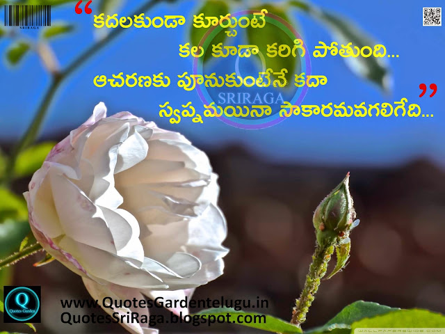 Best Educational Quotes images telugu